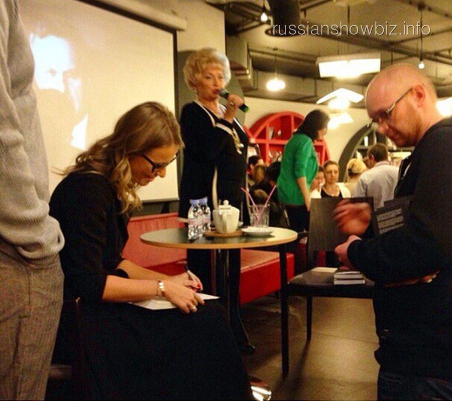 Ксения Собчак на презентации книги своего отца
