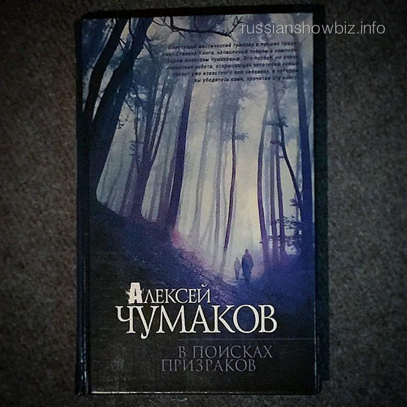 Книга Алексея Чумакова