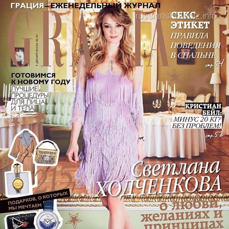 Светлана Ходченкова на обложке журнала Grazia