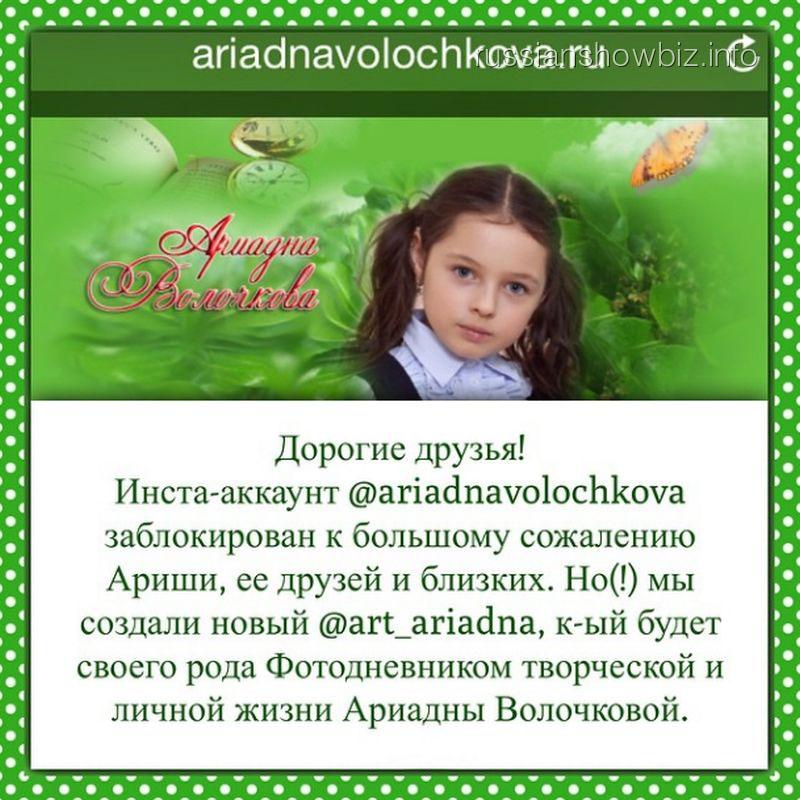 Аккаунт Ариадны Волочковой