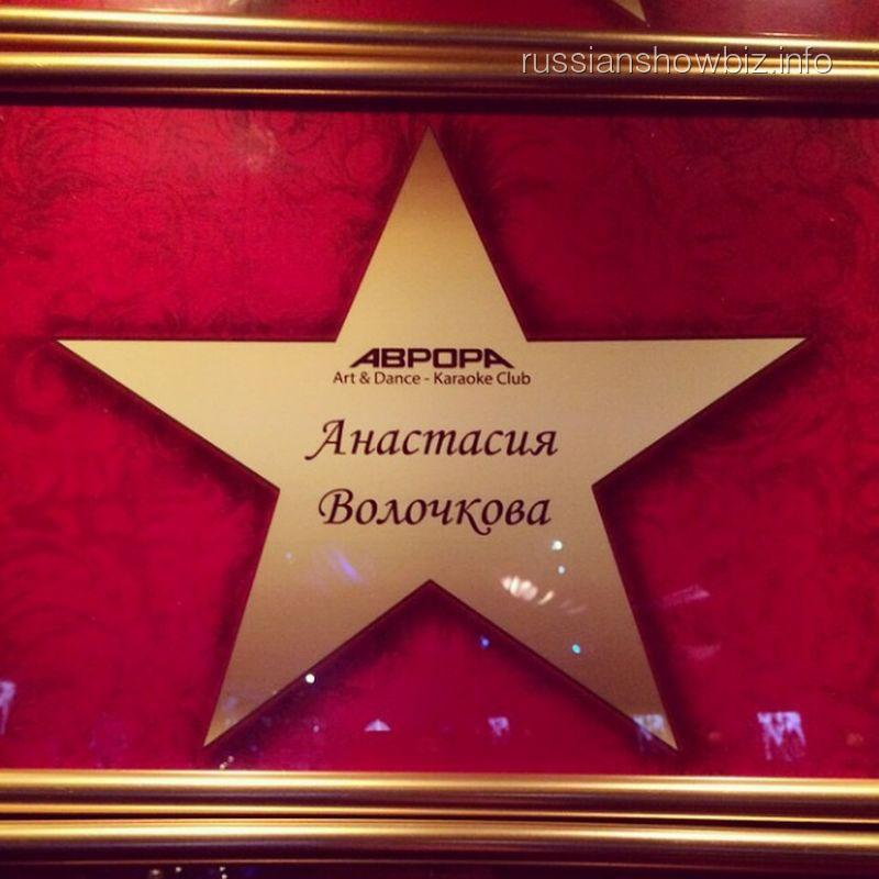 Именная звезда Анастасии Волочковой