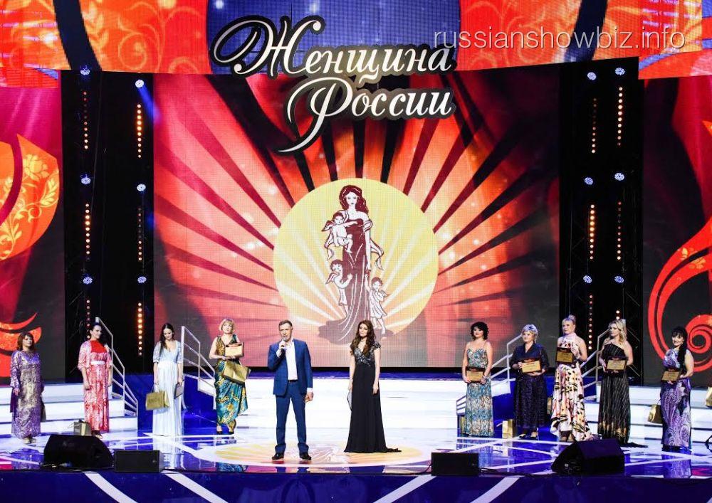 """Конкурс """"Женщина России - 2014"""""""