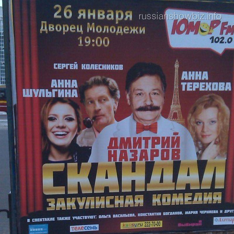 Ложная афиша с Анной Шульгиной