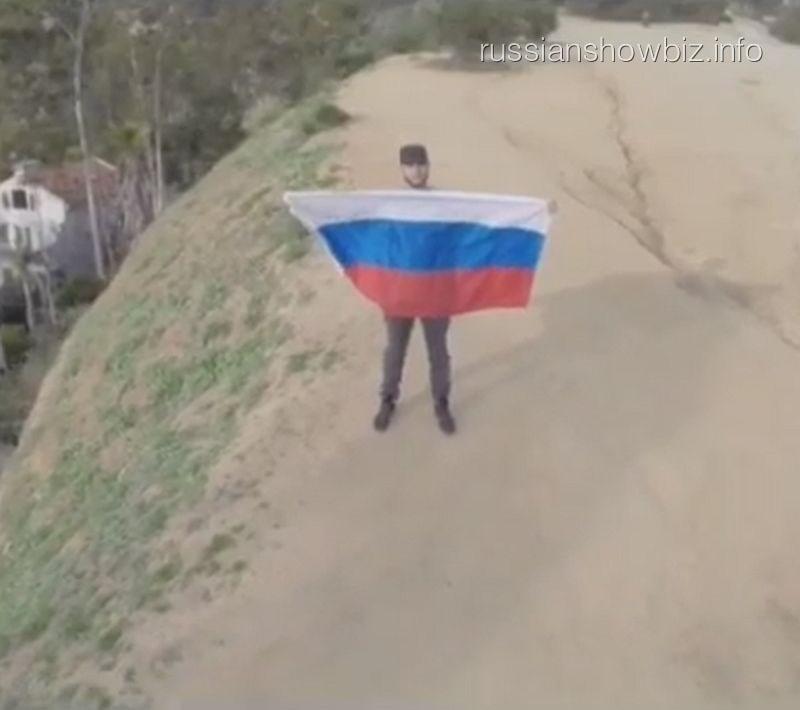 Тимати с российским флагом