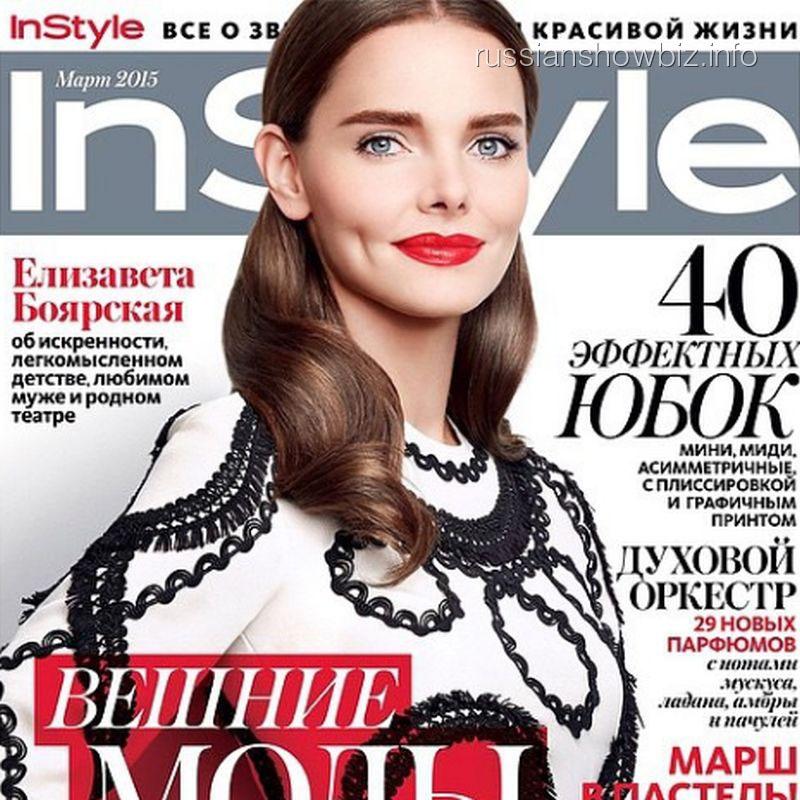 Лиза Боярская на обложке модного журнала