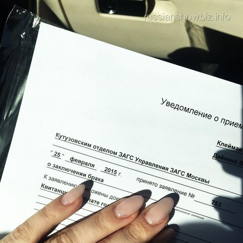 Заявление в ЗАГС Виктории Дайнеко