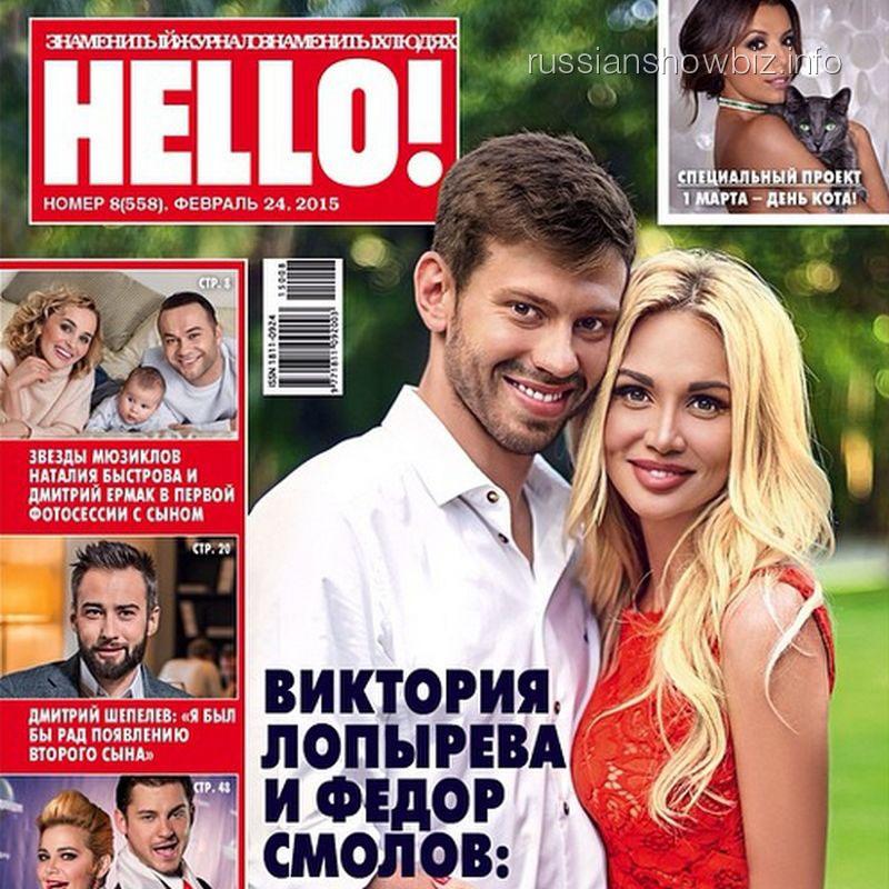 Виктория Лопырева и Федор Смолов