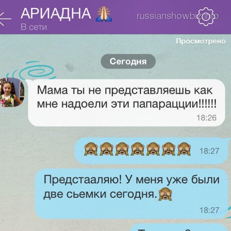 Переписка Анастасии Волочковой с дочерью