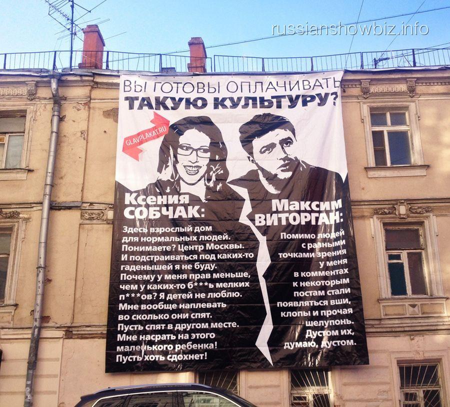 Плакаты против Ксении СОбчак и Максима Виторгана
