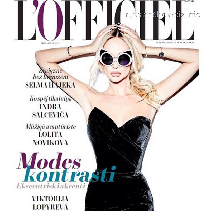 Виктория Лопырева на обложке L'Officiel Latvia