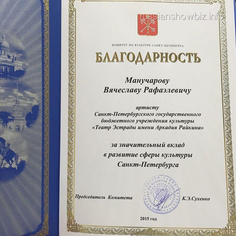 Благодарность Вячеслава Манучарова