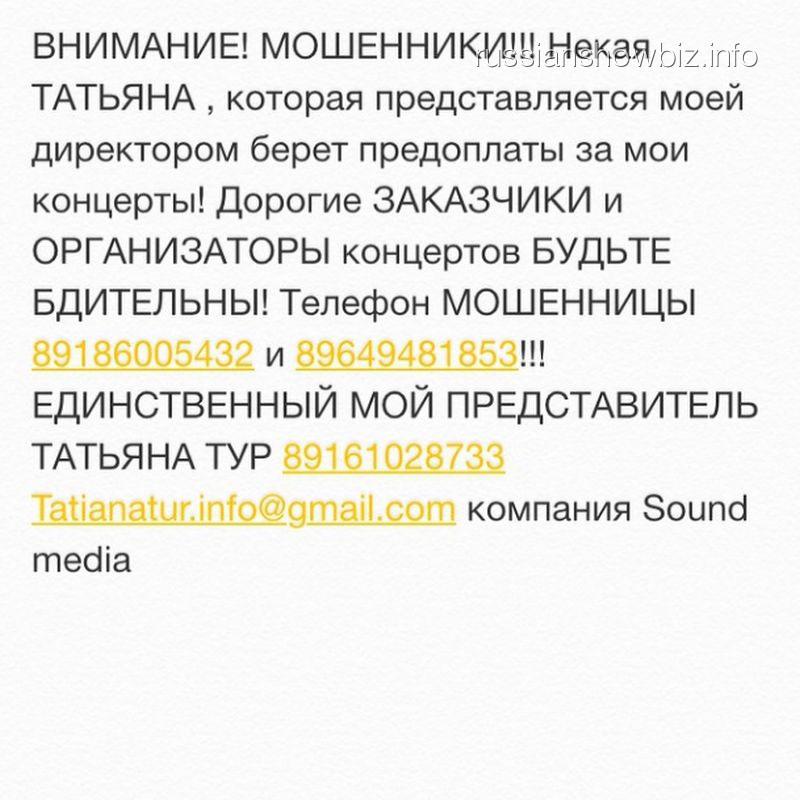 Обращение Полины Гагариной