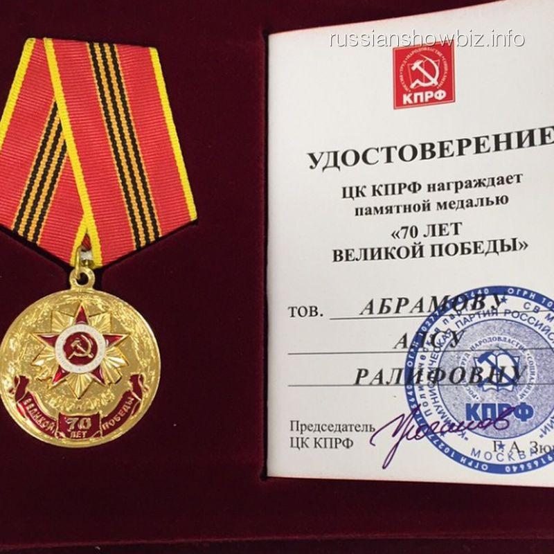 Медаль Алсу