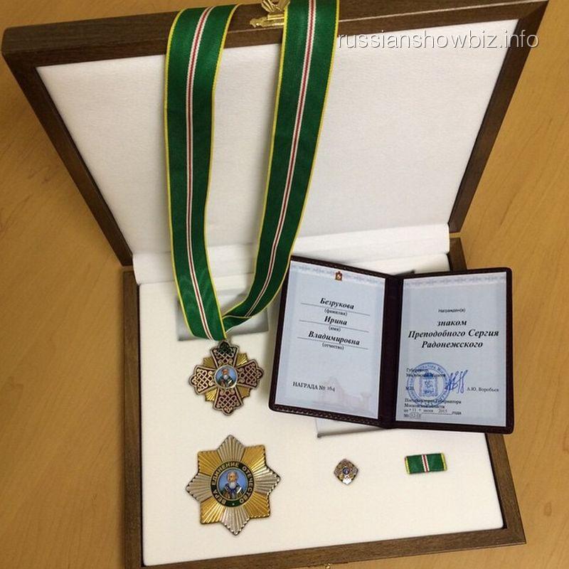 Орден Ирины Безруковой