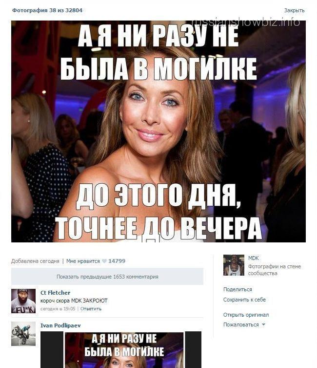 Скандальная публикация в группе MDK Вконтакте