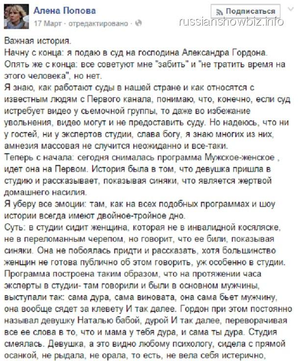 Публикация Алены Поповой