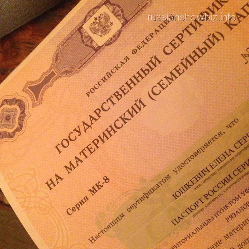 Сертификат на материнский капитал Елены Борщевой