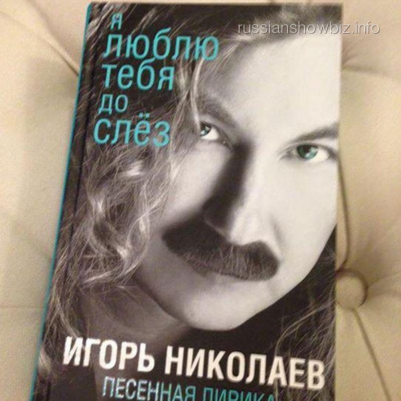 Книга Игоря Николаева