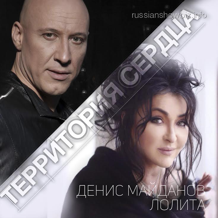 Денис Майданов и Лолита Милявская