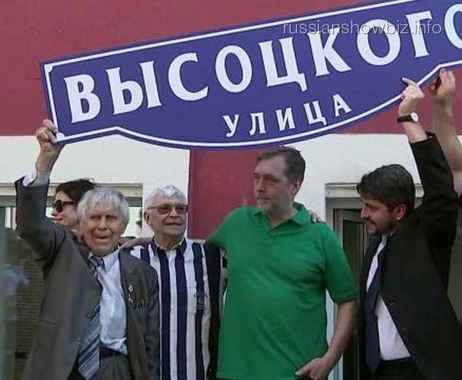 Никита Высоцкий на открытии улицы Высоцкого