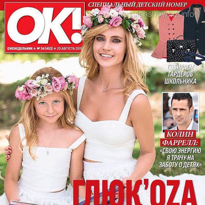 Глюк'оZа с дочерью
