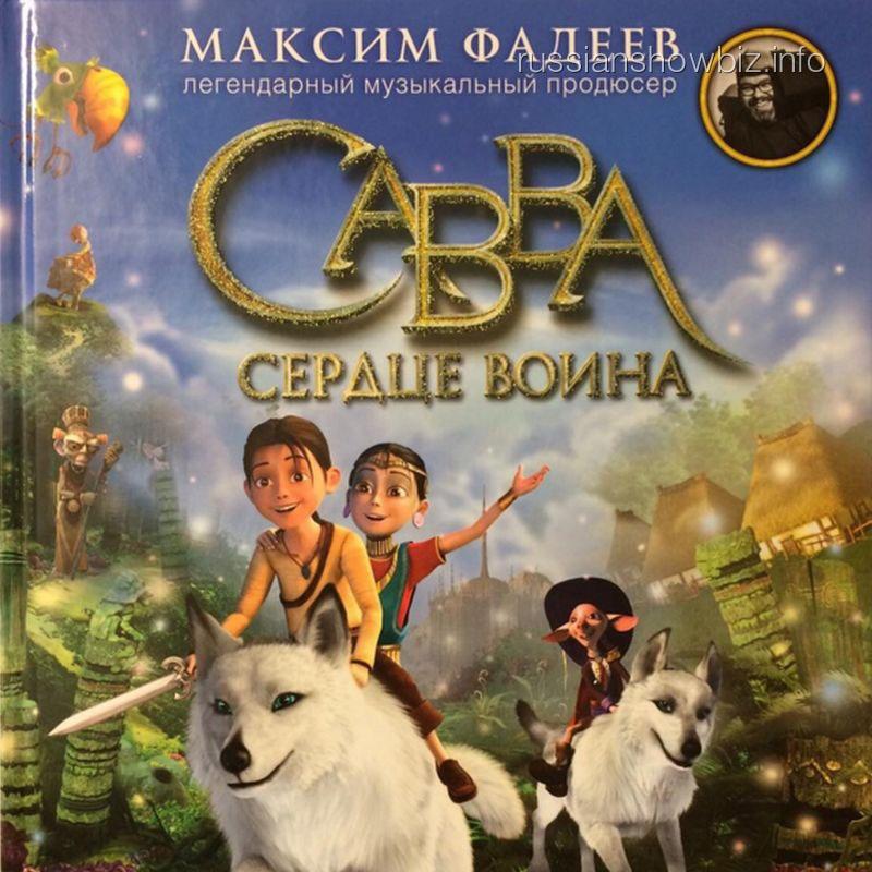 Книга Максима Фадеева
