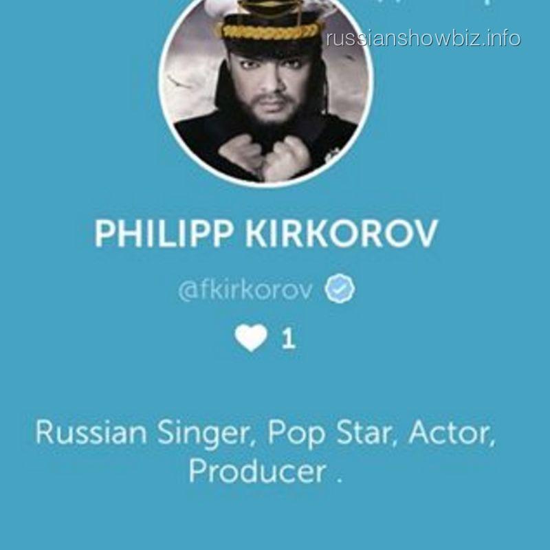 Филипп Киркоров в Periscope