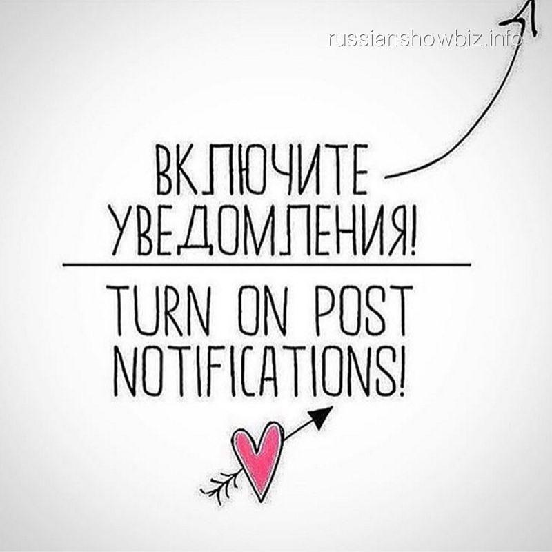 Призыв российских звезд в Instagram