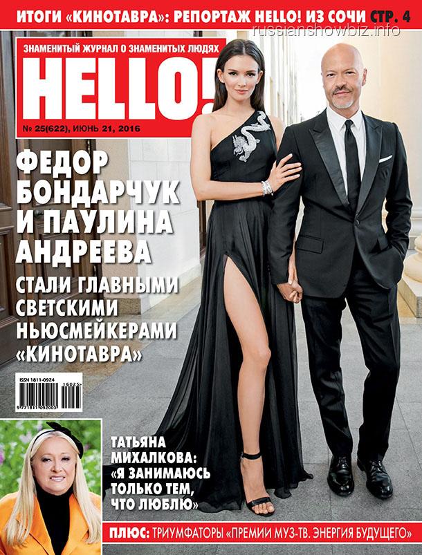 Федор Бондарчук и Паулина Андреева на обложке HELLO