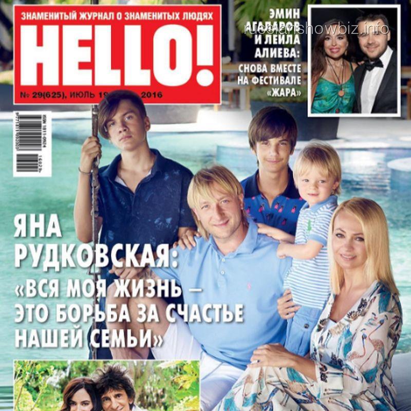 Яна Рудковская с семьей на обложке