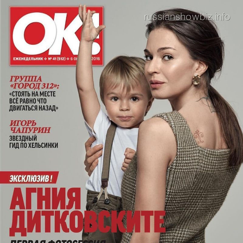 Агния Дитковските с сыном