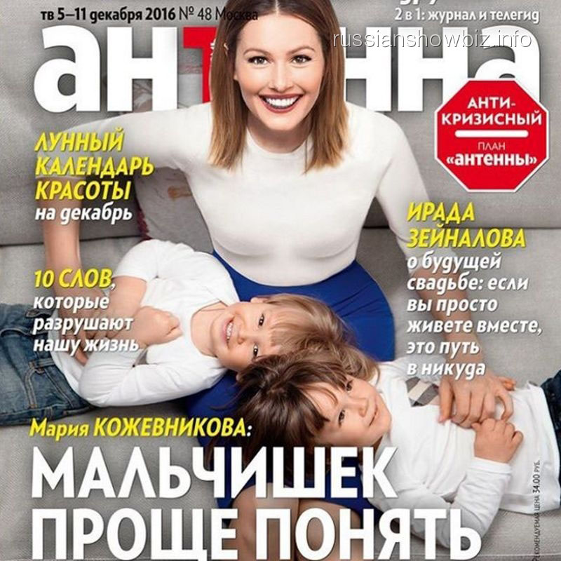 Мария Кожевникова с сыновьями