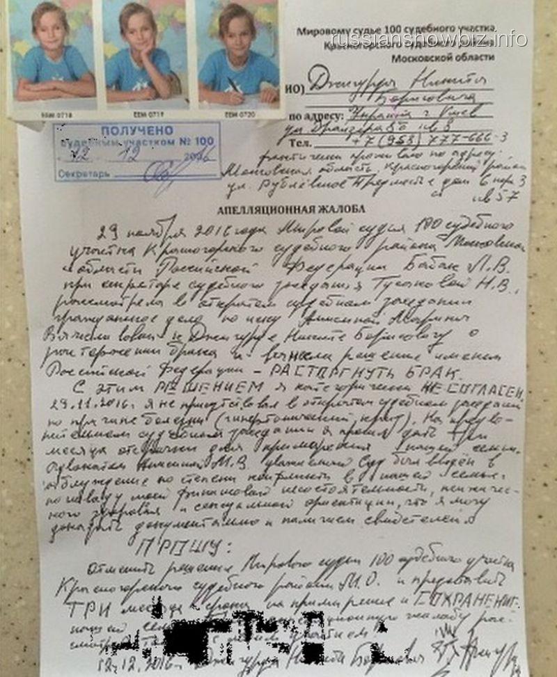Апелляционная жалоба Никита Джигурды