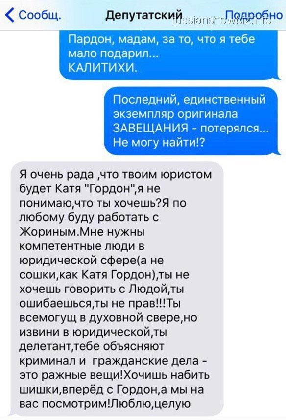 Переписка Марины Анисиной и Никиты Джигурды