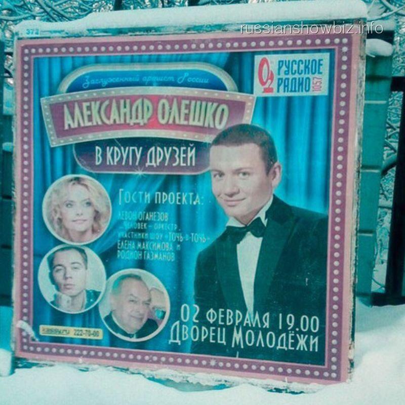 Афиша концерта с участием Александра Олешко и Родиона Газманова