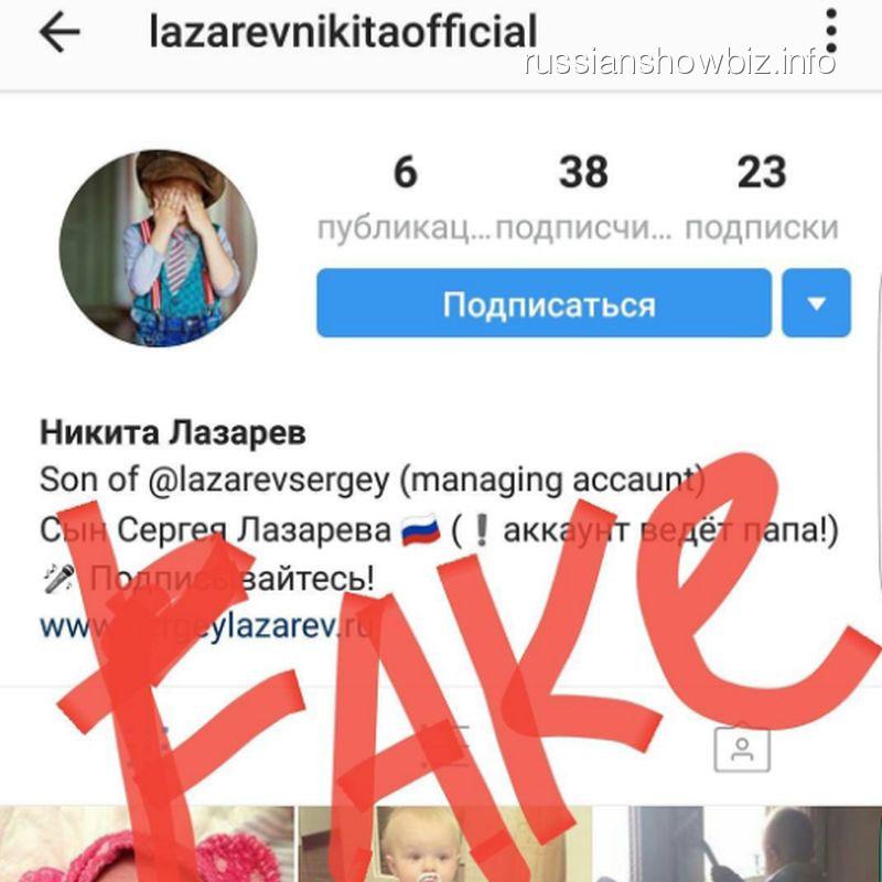 Фейковая страница сына Сергея Лазарева