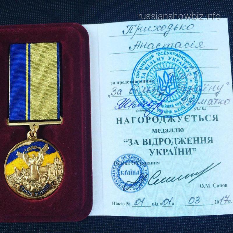 Медаль Анастасии Приходько