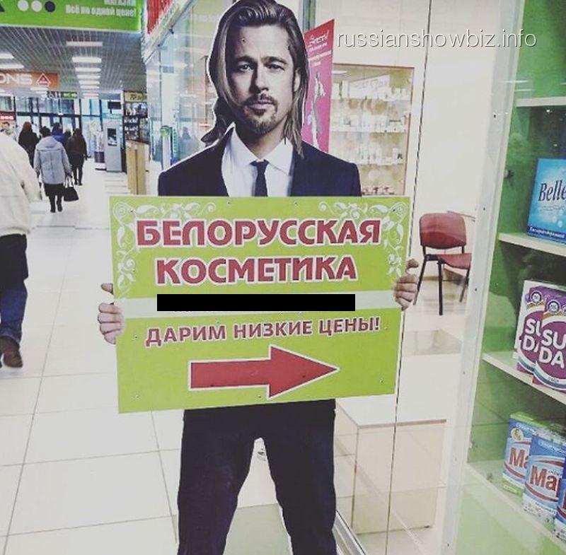 Брэд Питт занялся рекламой косметики в Иваново