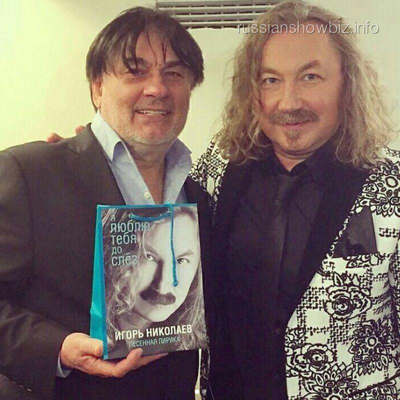 Александр Серов и Игорь Николаев