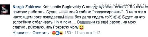 Ответ Наргиз Закировой
