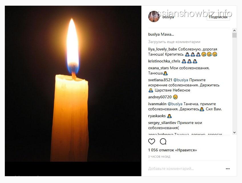 Умерла мать Татьяны Булановой