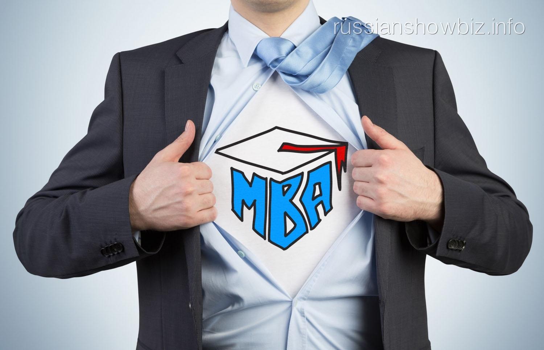 Портрет специалиста с дипломом MBA