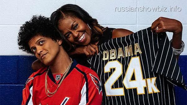Бруно Марс и Мишель Обама