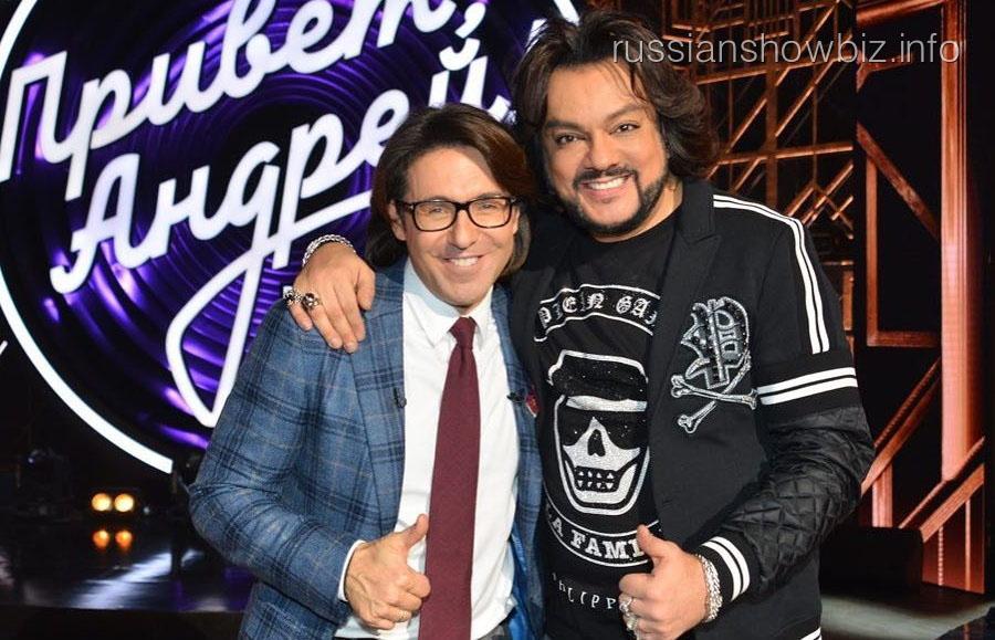 Филипп Киркоров и Андрей Малахов